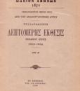 LEPTOMERIS-EKTHESI-1935-36.jpg