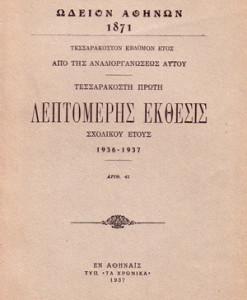 LEPTOMERIS-EKTHESI-1936-37.jpg