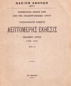LEPTOMERIS-EKTHESI-1940-41.jpg