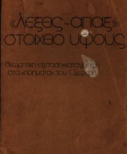 LEXEIS-APAX