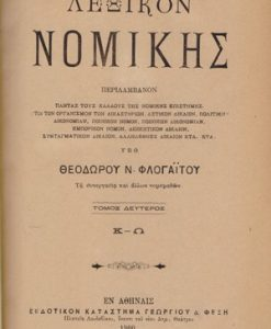 LEXIKON-NOMIKIS
