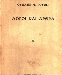 LOGOI-KAI-ARTHRA