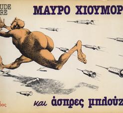 MAVRO_XIOUMOR_KAI_ASPRES_MPLOUZES_CLAUDE_SERRE