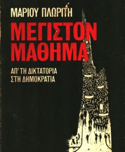 MEGISTON-MATHIMA