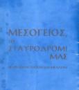 MESOGEIOS.jpg