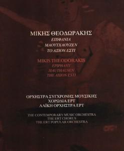 MIKIS-THEODORAKIS