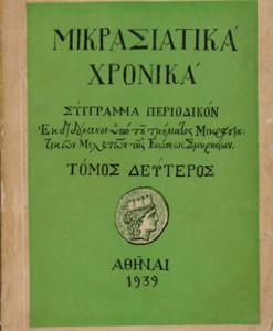 MIKRASIAATIKA-XRONIKA.jpg