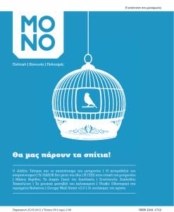 MONOmag_cover_09.jpg
