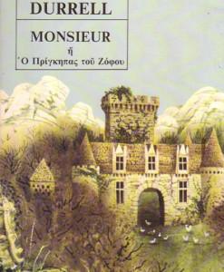 MONSIEUR-I-O-PRIGIPAS-TOU-ZOFOU--DURRELL.jpg