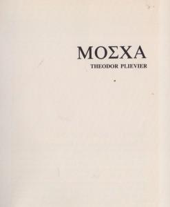 MOSXA