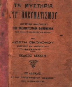 MYSTIRIA-PNEYMATISMOU