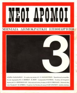 NEOI-DROMOI-3.jpg