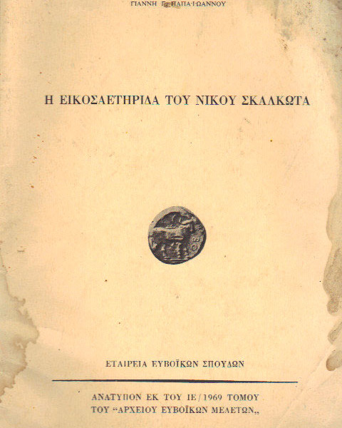 NIKOS-SKALKOTAS.jpg