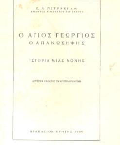 O-AGIOS-GEORGIOS.jpg