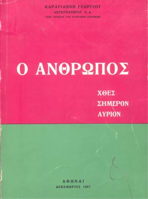 O-ANTROPOS-XTHES.png