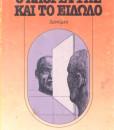 O-KATHREPTIS-KAI-TO-EIDOLO.jpg