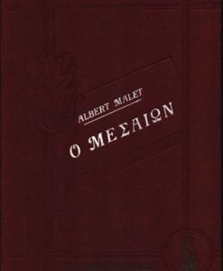 O-MESAION