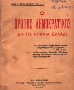 O-PROTOS-DIMOKRATIKOS-EN-TI-ARXAIA-ELLADA