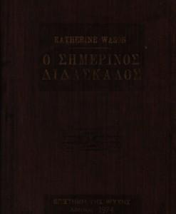 O-SIMERONOS-DIDASKALOS-WASON-KATHERINE
