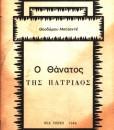 O-THANATOS-TIS-PATRIDOS