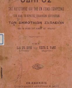 ODIGOS-TIS-LOGISTIKIS-KAI-TIS-EN-GENEI-YPIRESIAS-TON-ANA-TO-KRATOS-EPITROPON-TON-DIMOTIKON-SXOLEION