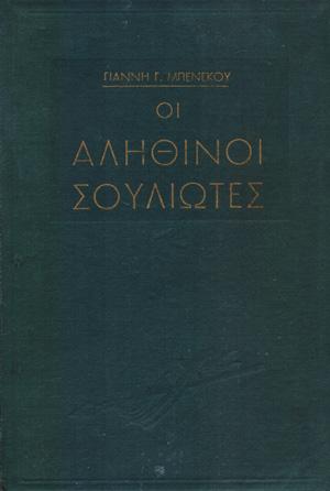 OI-ALITHINOI-SOULIWTES