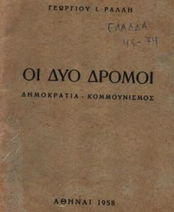 OI-DYO-DROMOI