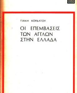 OI-EPEMBASEIS-TON-AGGLON-STIN-ELLADA