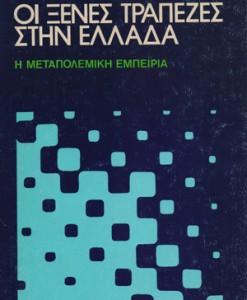 OI-KSENES-TRAPEZES-STIN-ELLADA-GIANNITSIS-TASOS