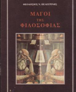 OI-MAGOI-TIS-FILOSOFIAS---PELEGRINIS.jpg