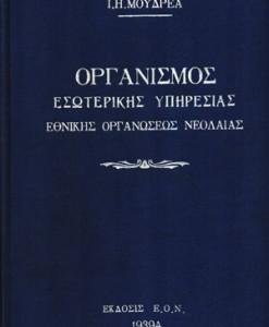 ORGANISMOS-ESOTERIKIS-YPIRESIAS