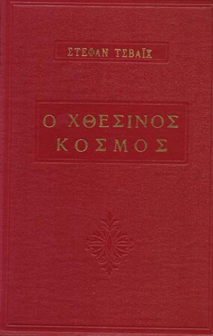 O_xthesinos_kosmos_Tsbaix_Stefan