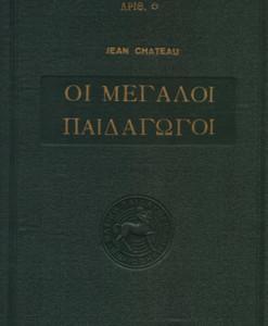 Oi_megaloi_paidagogoi_Chateau_Jean