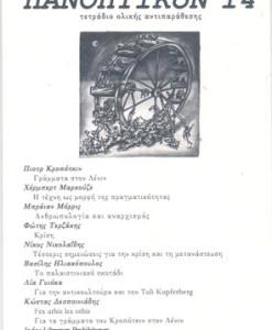 PANOPTIKON-14.jpg