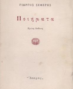 POIIMATA-SEFERIS