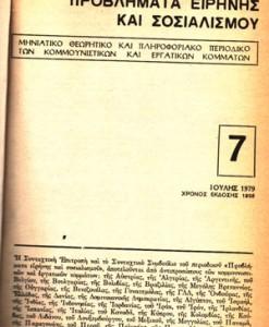 PROBLIMATA-EIRINIS-7