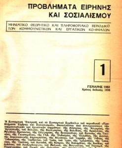 PROBLIMATA-EIRINIS-KAI-SOSIALISMOU-1