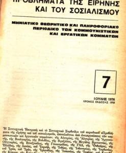 PROBLIMATA-EIRINIS-KAI-SOSIALISMOU-7