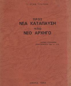 PROS-NEA-KATAPAUSI.jpg