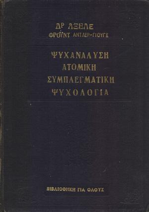 PSIXANALISI-ATOMIKI