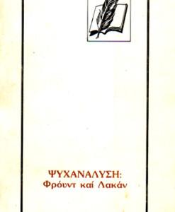 PSIXANALISI-FROINT-KAI-LAKAN.jpg
