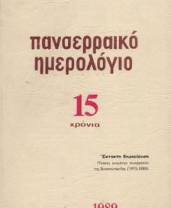 Panseraiko_Imerologio_15_1989