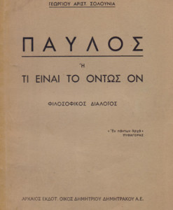 Paulos_ti_estin_o_ontos_on_Solounias_Georgios