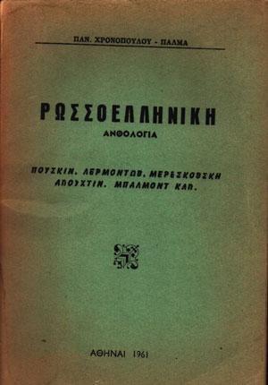 ROSSOELLINIKI_ANTHOLOGIA