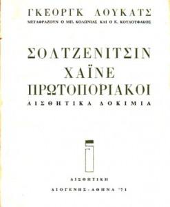 SOLTZENITSIN-XAINE-PROTOPORIAKOI