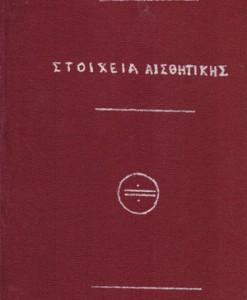 STOIXEIA-AISTHTIKIS
