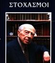 STOXASMOI-KALLIAS-KONSTANTINOS