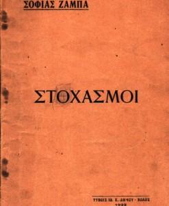 STOXASMOI-ZAMPA-SOFIA
