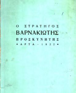 STRATIGOS-BARNAKIOTIS