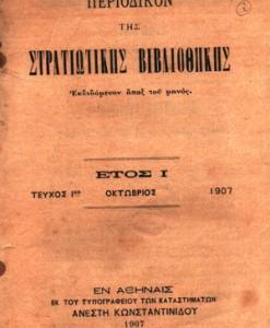 STRATIOTIKI-BILIOTHIKI
